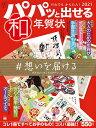 パパッと出せる和年賀状 2021/SE編集部【合計3000円以上で送料無料】