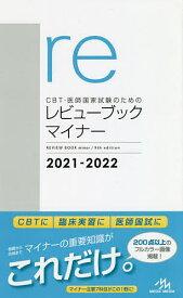 CBT・医師国家試験のためのレビューブックマイナー 2021−2022/国試対策問題編集委員会【3000円以上送料無料】