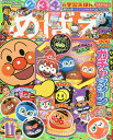 めばえ 2020年11月号【雑誌】【合計3000円以上で送料無料】
