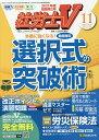 社労士V 2020年11月号【雑誌】【合計3000円以上で送料無料】