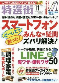 特選街 2020年11月号【雑誌】【合計3000円以上で送料無料】