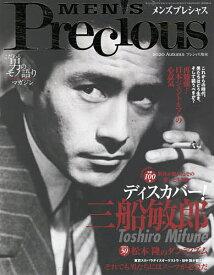 メンズプレシャス2020年秋号 2020年11月号 【Precious増刊】【雑誌】【合計3000円以上で送料無料】