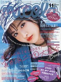 nicola(ニコラ) 2020年11月号【雑誌】【合計3000円以上で送料無料】