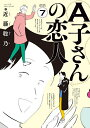A子さんの恋人 7/近藤聡乃【合計3000円以上で送料無料】