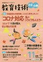 教育技術小三小四 2020年11月号【雑誌】【合計3000円以上で送料無料】