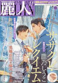 麗人 2020年11月号【雑誌】【合計3000円以上で送料無料】