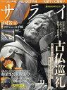 サライ 2020年11月号【雑誌】【合計3000円以上で送料無料】