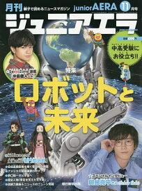 ジュニアエラ 2020年11月号【雑誌】【合計3000円以上で送料無料】