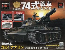 74式戦車をつくる 2020年10月21日号【雑誌】【合計3000円以上で送料無料】