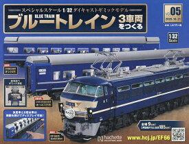ブルートレイン3車両をつくる 2020年10月21日号【雑誌】【合計3000円以上で送料無料】