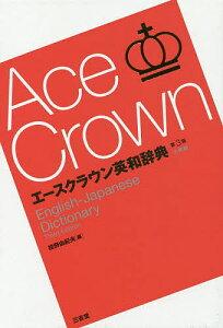 エースクラウン英和辞典 小型版/投野由紀夫【合計3000円以上で送料無料】
