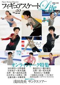 フィギュアスケートLife Figure Skating Magazine Vol.22【3000円以上送料無料】