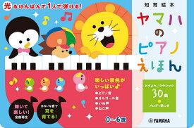 ヤマハのピアノえほん/子供/絵本【3000円以上送料無料】