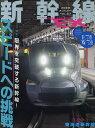 新幹線EXPLORER 2020年12月号【雑誌】【合計3000円以上で送料無料】