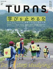TURNS(ターンズ) 2020年12月号【雑誌】【3000円以上送料無料】