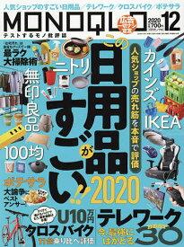 MONOQLO(モノクロ) 2020年12月号【雑誌】【合計3000円以上で送料無料】