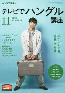 NHKテレビ テレビでハングル講座 2020年11月号【雑誌】【3000円以上送料無料】