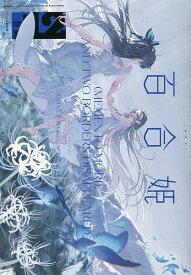 コミック百合姫 2020年12月号【雑誌】【合計3000円以上で送料無料】