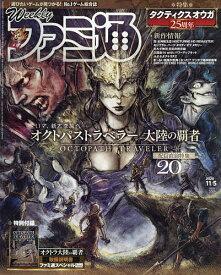 週刊ファミ通 2020年11月5日号【雑誌】【合計3000円以上で送料無料】