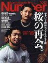 SportsGraphic Number 2020年11月5日号【雑誌】【合計3000円以上で送料無料】