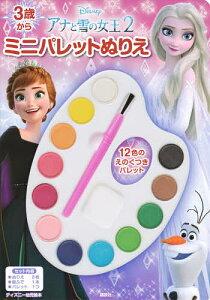 アナと雪の女王2 ミニパレットぬりえ【合計3000円以上で送料無料】