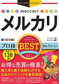 メルカリプロ技BESTセレクション/リンクアップ/小川ひとみ【3000円以上送料無料】
