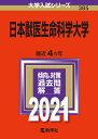 日本獣医生命科学大学 2021年版【3000円以上送料無料】