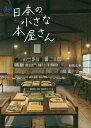 日本の小さな本屋さん 続/和氣正幸【合計3000円以上で送料無料】