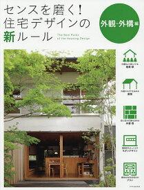 センスを磨く!住宅デザインの新ルール 外観・外構編【合計3000円以上で送料無料】