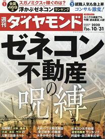週刊ダイヤモンド 2020年10月31日号【雑誌】【3000円以上送料無料】