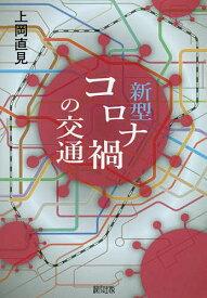 新型コロナ禍の交通/上岡直見【合計3000円以上で送料無料】