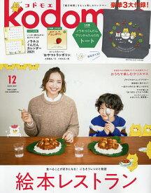 kodomoe(コドモエ) 2020年12月号【雑誌】【3000円以上送料無料】