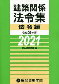 建築関係法令集 令和3年版法令編/総合資格学院【合計3000円以上で送料無料】