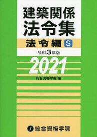 建築関係法令集 令和3年版法令編S/総合資格学院【合計3000円以上で送料無料】