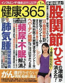 健康365(サンロクゴ) 2021年1月号【雑誌】【合計3000円以上で送料無料】