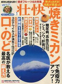 壮快 2021年1月号【雑誌】【合計3000円以上で送料無料】