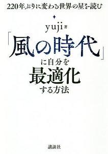 「風の時代」に自分を最適化する方法 220年ぶりに変わる世界の星を読む/yuji【3000円以上送料無料】