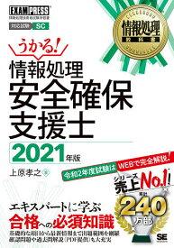 情報処理安全確保支援士 対応試験SC 2021年版/上原孝之【3000円以上送料無料】