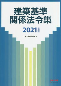 建築基準関係法令集 2021年度版/TAC株式会社(建築士講座)【合計3000円以上で送料無料】