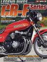 LEGEND BIKES Honda CB−F Series '80年代至高のスーパースポーツ!【合計3000円以上で送料無料】
