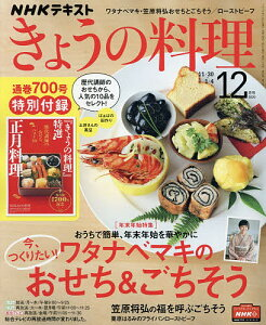 NHK きょうの料理 2020年12月号【雑誌】【3000円以上送料無料】