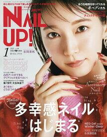 【16日まで1000円OFFクーポン有】ネイルUP! 2021年1月号【雑誌】【3000円以上送料無料】