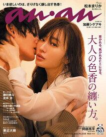 anan(アンアン) 2020年11月25日号【雑誌】【合計3000円以上で送料無料】