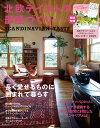 北欧テイストの部屋づくり no.31【3000円以上送料無料】