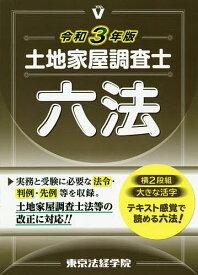土地家屋調査士六法 令和3年版/東京法経学院編集部【3000円以上送料無料】