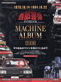西部警察FANBOOK MACHINE ALBUM【3000円以上送料無料】
