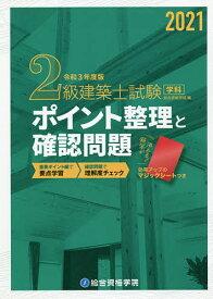 2級建築士試験学科ポイント整理と確認問題 令和3年度版/総合資格学院【3000円以上送料無料】