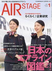 AirStage(エアステージ) 2021年1月号【雑誌】【3000円以上送料無料】