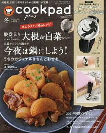 cookpad plus 2021年1月号【雑誌】【3000円以上送料無料】