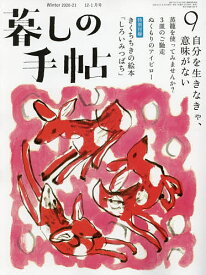暮しの手帖 2020年12月号【雑誌】【3000円以上送料無料】
